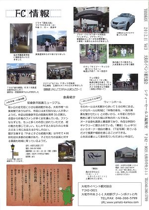 20121107-yamakan-vo3lura-3c.jpg