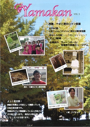 20121107-yamakan-vol3omote-3c.jpg
